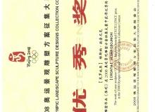 China 2008.